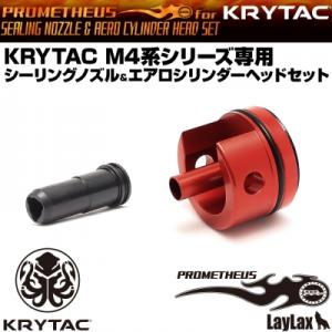 Nozzle & Cylinder Head KRYTAC M4 AEG [Prometheus]